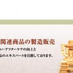 双葉株式会社