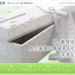 朝日サービス株式会社