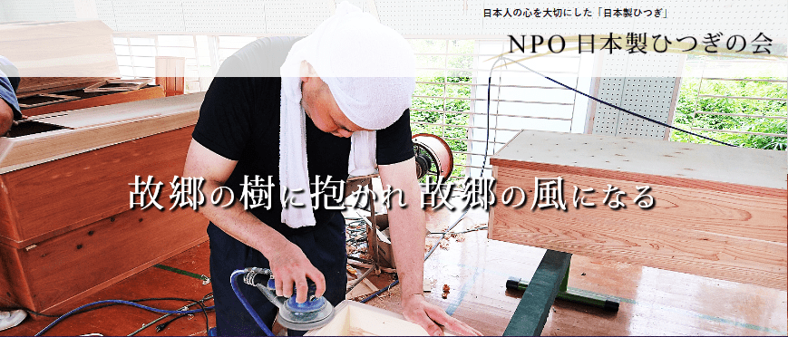 NPO 日本製ひつぎの会