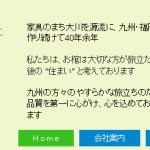 株式会社九州コフイン