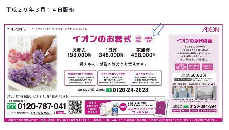 イオンのお葬式平成29年3月14日配布(別紙1)