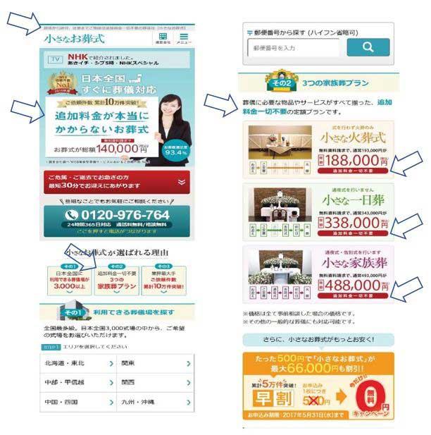 小さなお葬式自社HP平成29年10月23日から12月27日まで別紙11