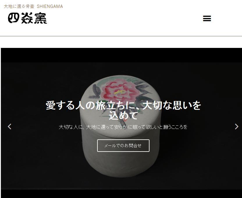 陶房 四焱窯