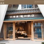 株式会社 滝田商店