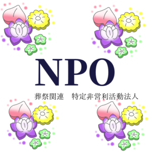 NPO 特定非営利活動法人