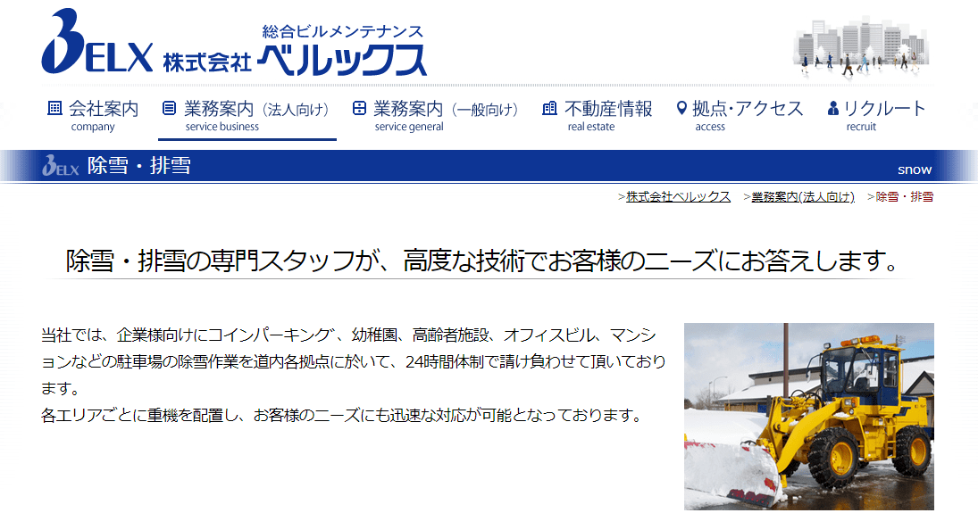 ベルックス_排雪・除雪