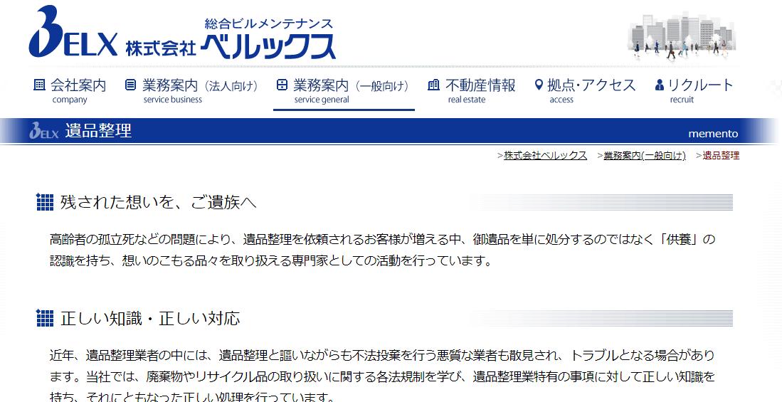 ベルックス_遺品整理