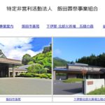 飯田葬祭事業組合
