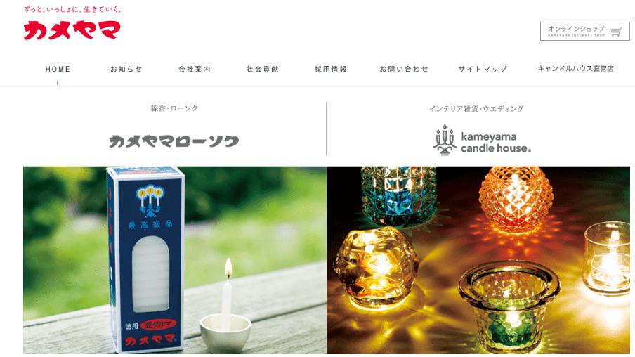 カメヤマ株式会社