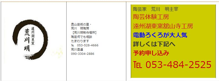 遠州湖東窯