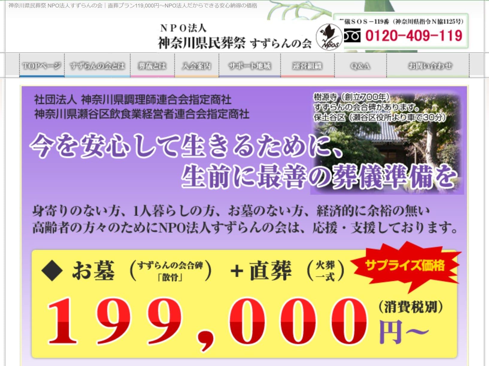 神奈川県民葬祭すずらんの会