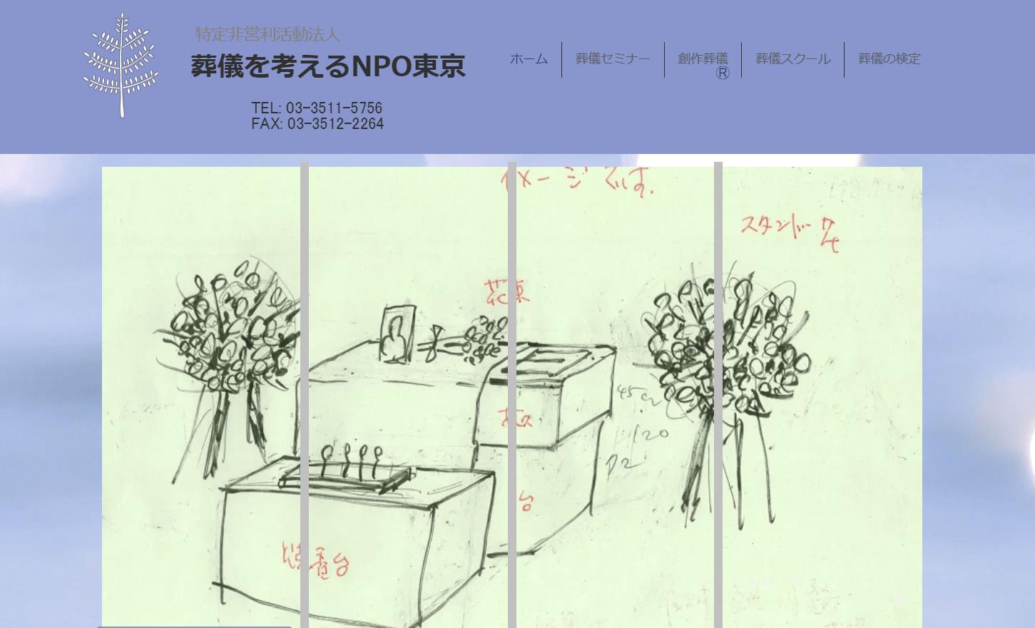 葬儀を考えるNPO東京