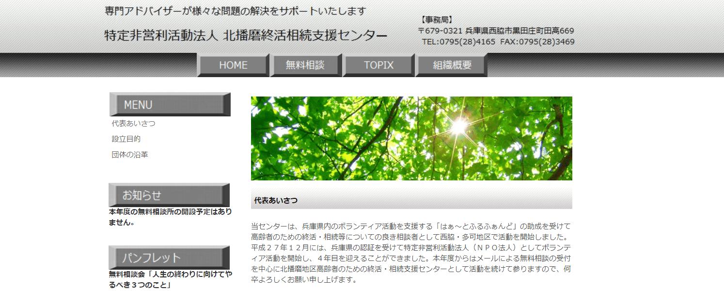 北播磨終活相続支援センター