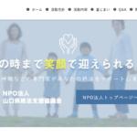 山口県終活支援協議会