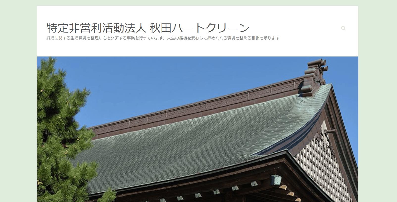 秋田ハートクリーン