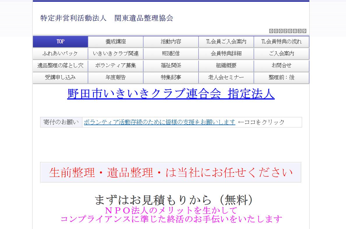 関東遺品整理協会
