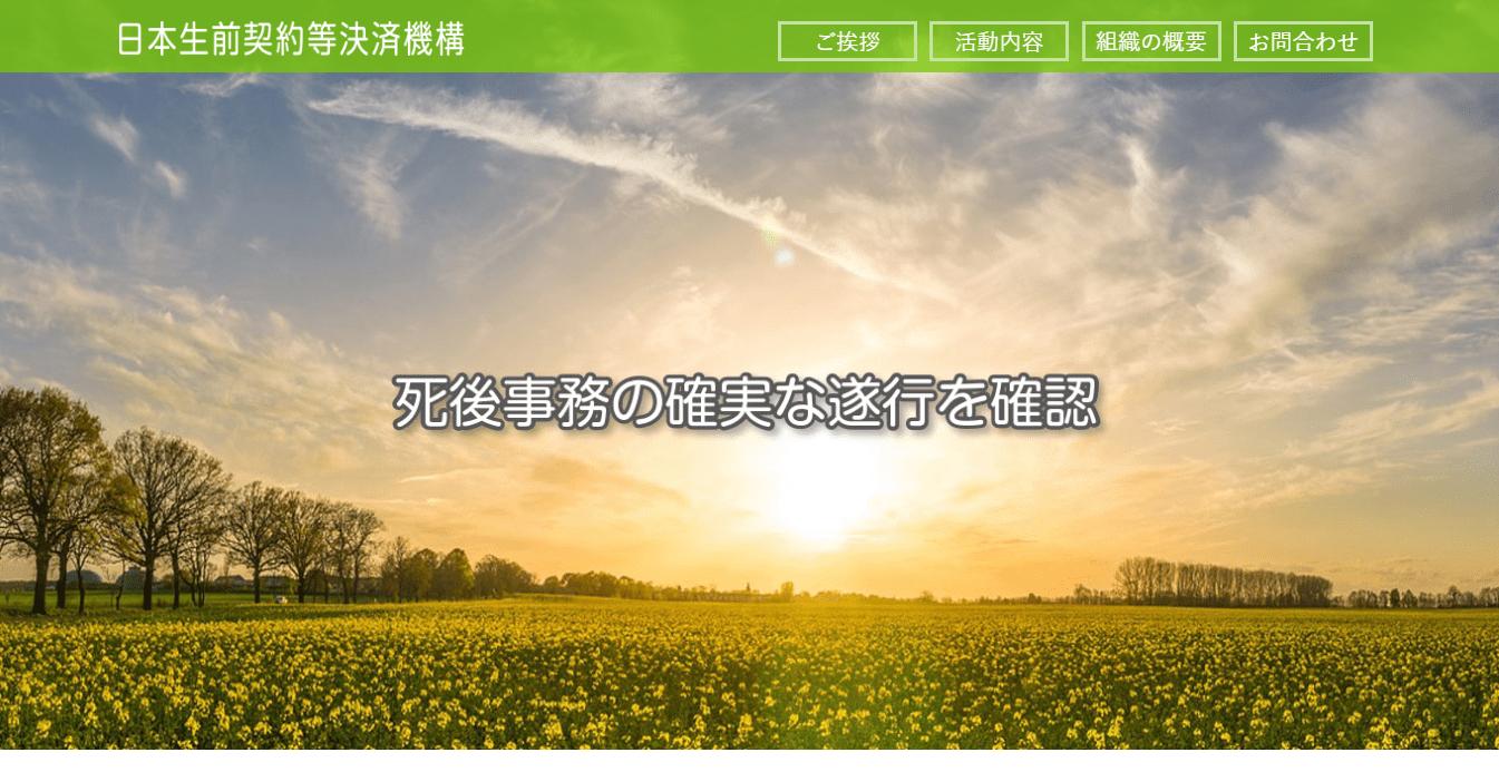 日本生前契約等決済機構