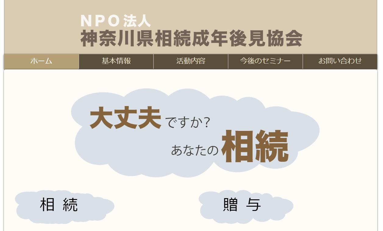 神奈川県相続成年後見協会