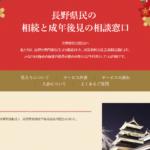 長野県相続成年後見協会