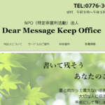 Dear Message Keep Office