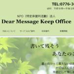 Dear Message Keep Office