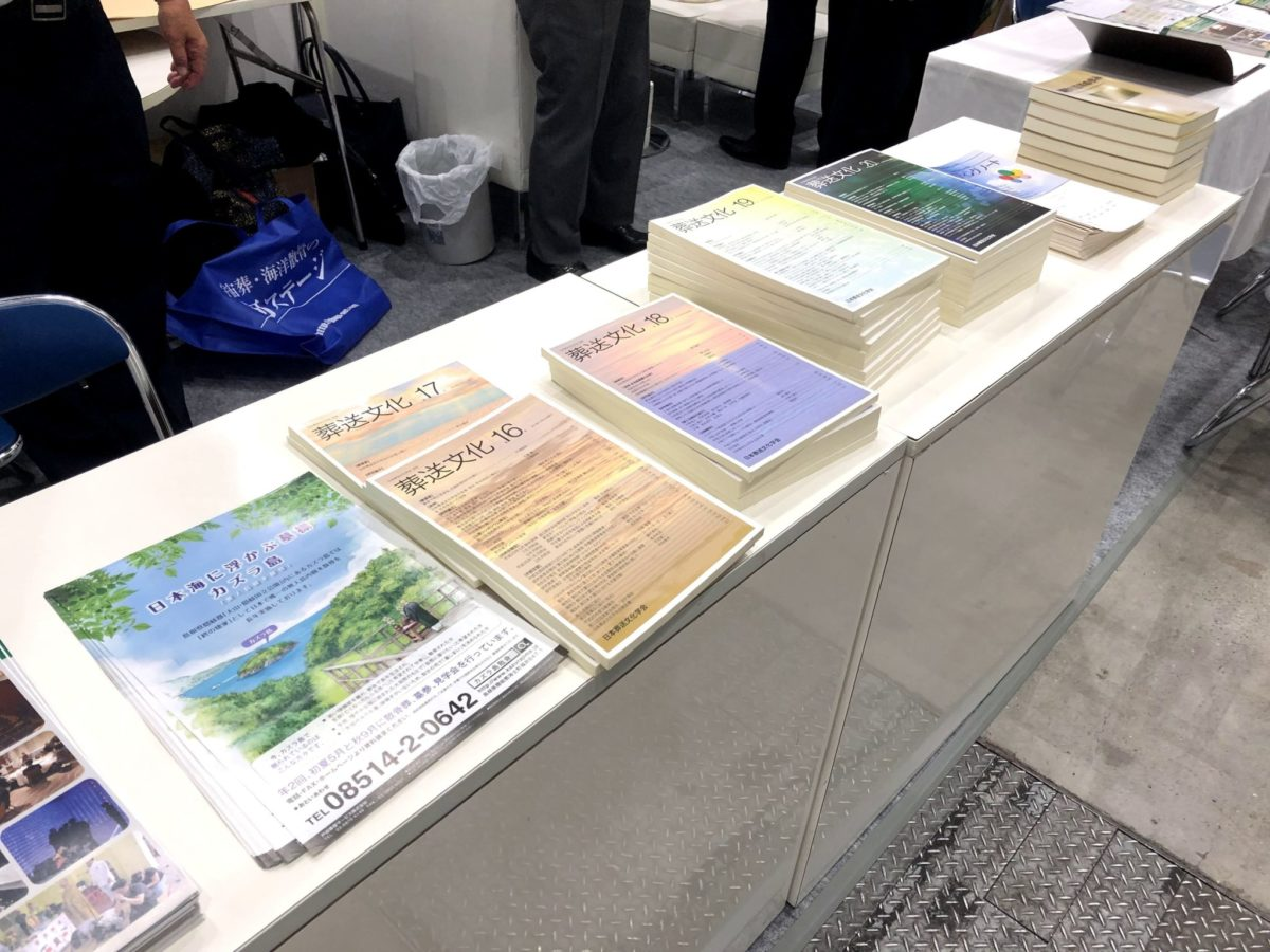 日本葬送文化学会