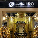 IRC(アイアールシー)