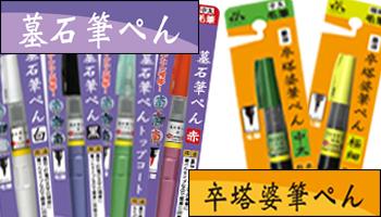 東山 筆ペン
