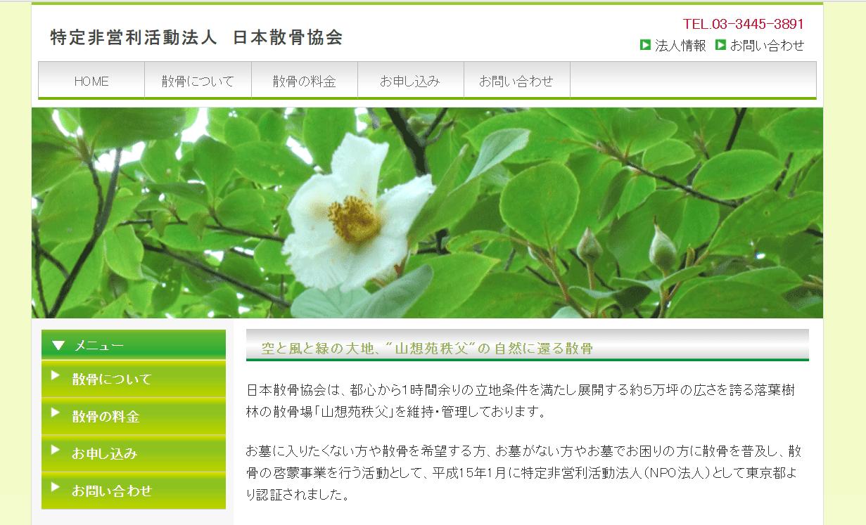 日本散骨協会