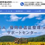 福岡県遺品整理・終活・家のサポートセンター