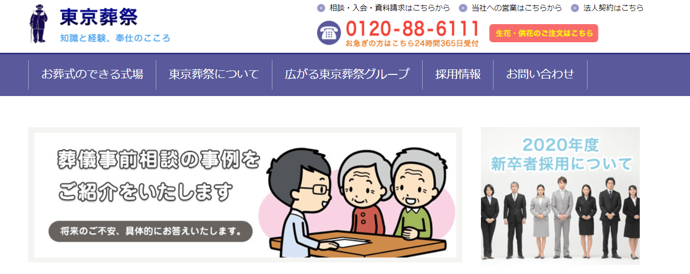 株式会社東京葬祭