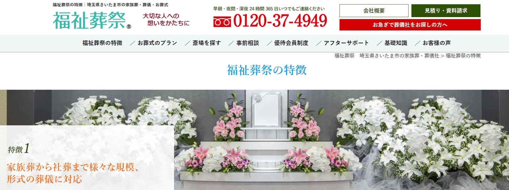 株式会社 福祉葬祭