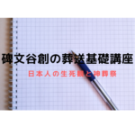 碑文谷創の葬送基礎講座18-日本人の生死観と神葬祭